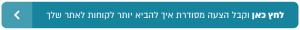 avinoam-freedom-header_button-07
